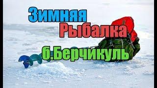 Зимова рибалка на б.Берчикуль 10.12.17
