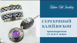 Разные производители ///// СЕРЕБРО и камушки :))