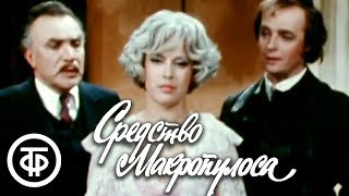 К.Чапек. Средство Макропулоса. Серия 2. Малый театр (1978)