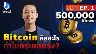EP.1 เจาะลึก #Bitcoin และเงิน Crypto เป็นอนาคตโลกหรือฟองสบู่ดิจิตอล??? ตอนที่ 1