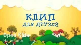 Open Kids - На десерт. Cover версия клипа.