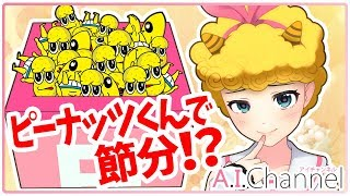 【節分】豆まきの豆はピーナッツくん!!!