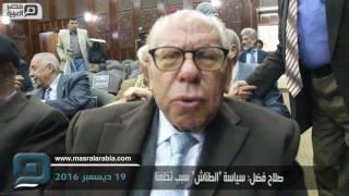 بالفيديو| صلاح فضل: سياسة