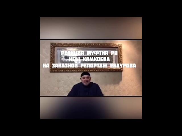 Муфтий Хамхоев ответил на заказной сюжет Евкурова