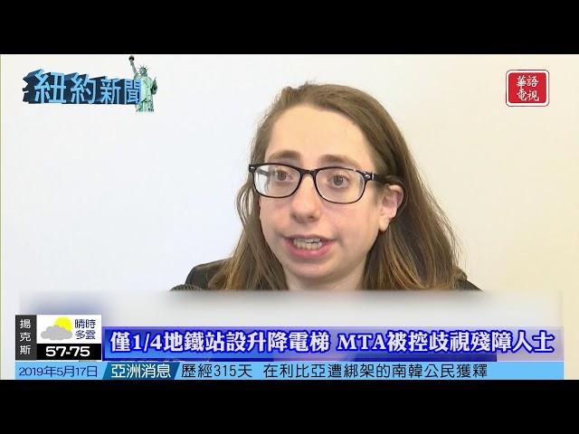 華語電視 紐約新聞 05/17/2019