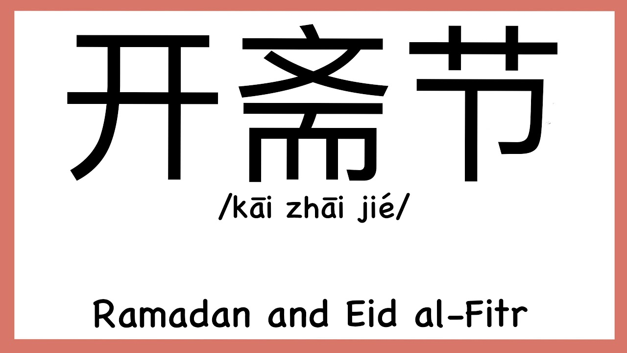 "How to pronounce ""Ramadan and Eid al-Fitr"" in Chinese/ How ..."