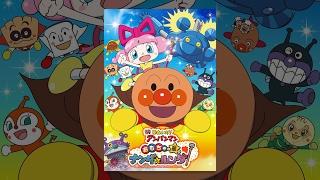 映画 それいけ!アンパンマン おもちゃの星のナンダとルンダ thumbnail