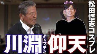 出演:松田悟志 西村文男 ---------------- 千葉ジェッツ公式サイト htt...