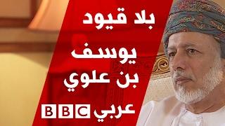 يوسف بن علوي الوزير المسؤول عن الشؤون الخارجية في سلطنة عمان - بلا قيود