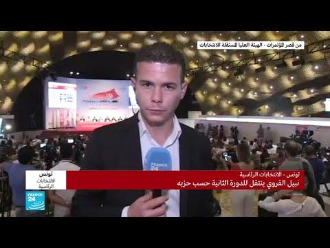 نسبة المشاركة في الانتخابات الرئاسية التونسية بلغت 45,02 عند إغلاق الصناديق  - نشر قبل 6 ساعة