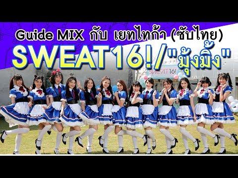 [Mixซับไทย] SWEAT16! -มุ้งมิ้ง (Love Attention)
