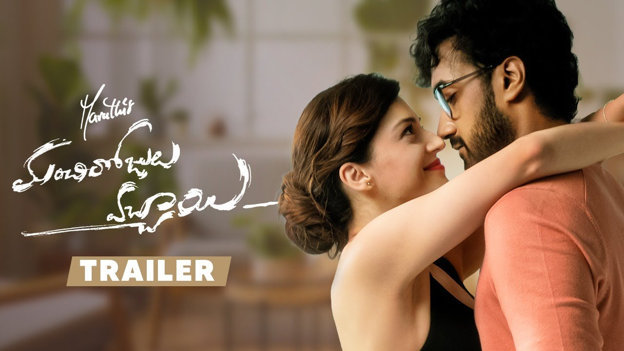 Download Manchi Rojulochaie Movie Trailer   Santosh Shoban   Mehreen Pirzada   Maruthi   Anup Rubens