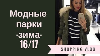 Mодные парки || Shopping VLOG