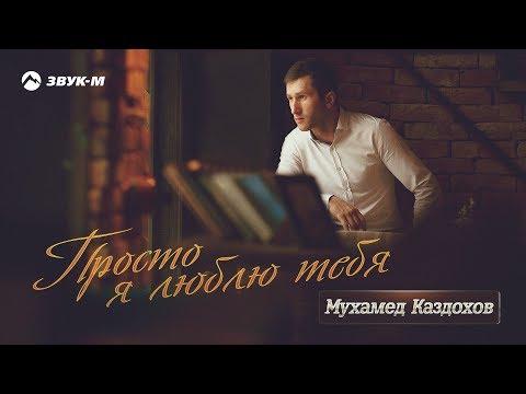 Мухамед Каздохов - Просто я люблю тебя | Премьера альбома 2019