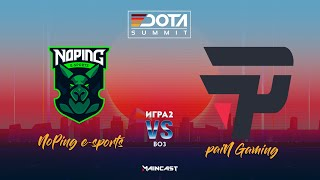 paiN Gaming - NoPing e-sports BO3 (Игра 2) | Dota Summit 11 Minor | SA Qualifiers