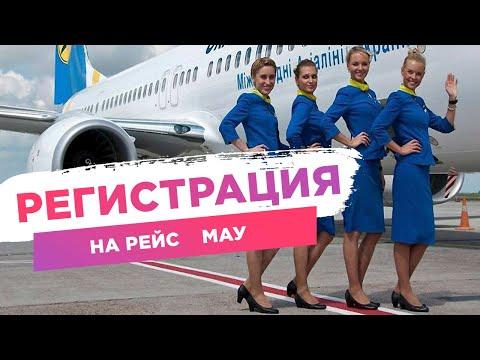 Регистрация на рейс. МАУ, электронная регистрация МАУ в аэропорту Борисполь