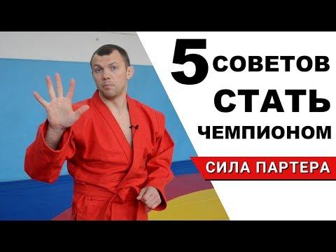 Эти 5 принципов помогли мне стать Чемпионом мира по самбо. Как стать успешным в спорте