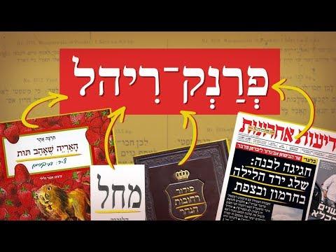 כאן סקרנים   למה כל הספרים והעיתונים בישראל כתובים באותו הגופן?