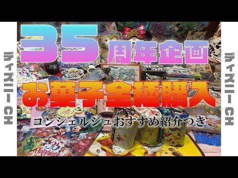 【TDR】【35周年企画】お菓子全種類制覇! 開封&ディズニー公式コンシェルジュおすすめ紹介