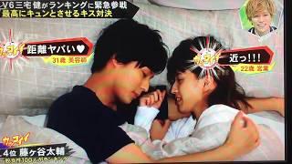 キスマイBUSAIKU 藤ヶ谷太輔 『最高にキュンとさせるキス対決』