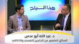 د. عبد الله أبو عدس - السائق المتهور من الجانبين النفسي والأخلاقي