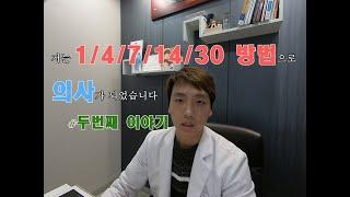 저는 1/4/7/14/30 공부방법으로 의사가 되었습니다, 그 두번째 이야기 (동기부여영상)