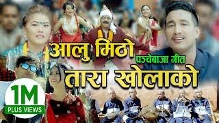basanta thapa khima roka, आलु मिठो , Aalu mitho | Ft. Durgesh Thapa & Karishma Dhakal