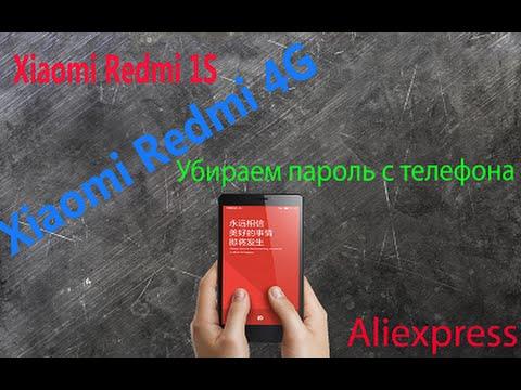 Как снять пароль с телефона - Xiaomi Redmi 1S (remove the password on your phone)