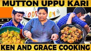 Chettinad Mutton Uppu kari Recipe by Grace & Ken Karunas - மட்டன் செட்டிநாடு வறுவல்😋