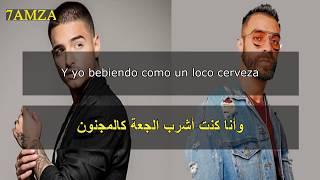 Bella Remix, Wolfine y Maluma مترجمة عربي