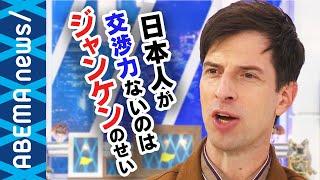 【ココが変だよ日本人】パックン「ジャンケンのしすぎで交渉力がない」日本の常識は世界の非常識?外国人たちから見える摩訶不思議なニッポン #アベプラ《アベマで放送中》