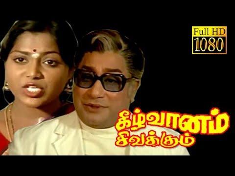 Keezh Vaanam Sivakkum | Sivaji, Saritha, Sarathbabu | Tamil Superhit Movie HD