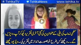 Little late Zainab last speech on daughter,must watch