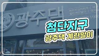 미티비 첨단지구 광주댁 맛집탐방 ㅣ Korean Foo…