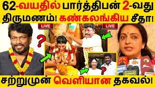 62-வயதில் பார்த்திபன் 2-வது திருமணம்! கண்கலங்கிய சீதா! Parthiban | Seetha | Family | Marriage