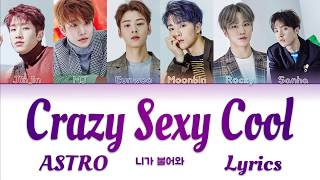 "ASTRO (아스트로)- ""Crazy Sexy Cool (니가 불어와)"" Color Coded Lyrics …"