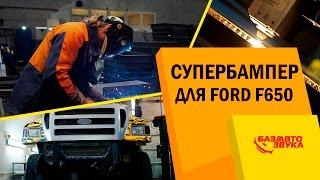 Уникальный бампер для Ford F-650. Диодная оптика + лебедка. Обзор от Avtozvuk.ua