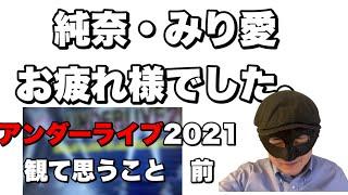 ご視聴頂きありがとうございます。 乃木坂46アンダーライブ2021を観ての感想動画です。 伊藤純奈さん、渡辺みり愛さんの卒業ライブであり、山崎怜奈さんの初座長の ...