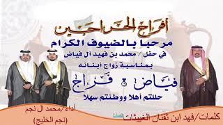 Gambar cover شيلة في . حفل محمد فهيد ال فياض  الحراجين أداء محمد ال نجم(نجم الخليج)   2017