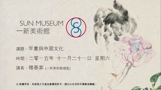 年畫與中國文化 Chinese New Year Painting and Chinese Culture (2015.11.21)