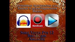 (Sony Vegas, Bandicam, Audacity) Гайд по основным программам для создания видео.(Всю музыку из видео, а так же многую другую вы может найти по ссылке: http://audiomicro.com Все звуковые эффекты из..., 2014-05-29T06:58:56.000Z)