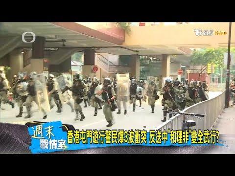 香港屯門遊行警民爆3波衝突 反送中'和理非'變全武行? 週末戰情室 20190922