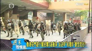香港屯門遊行警民爆3波衝突 反送中