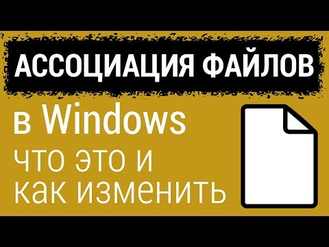 Ассоциация файлов в Windows: что такое, как изменить или восстановить