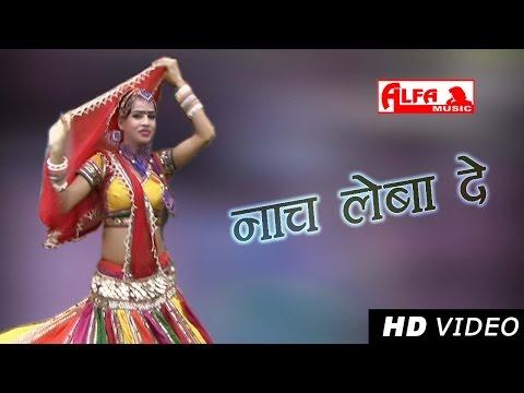 Rajasthani Video Song Naach Leba De by Kanchan Sapera | Marwadi Song Video