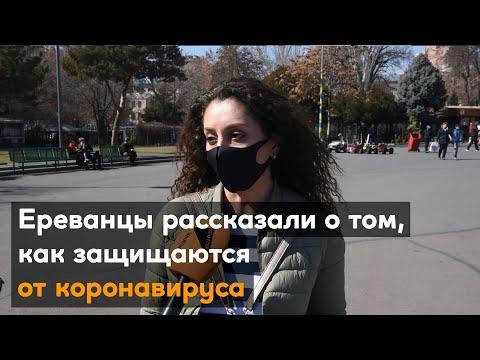 """""""Армянина никакая инфекция не возьмет!"""" (опрос)"""