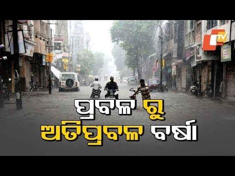 Deep Depression To Trigger Heavy Rain In Odisha