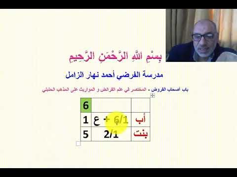 2 أركان و شروط و أسباب و موانع الإرث عند الشيعة فقه مقارن دورة للمختصين Youtube
