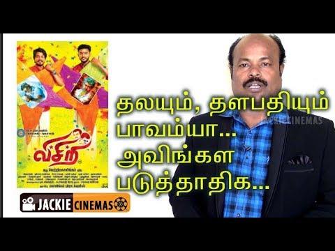 #Visiri Movie  Review By jackie sekar |...