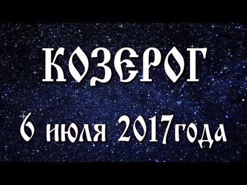 Козерог – гороскоп на завтра